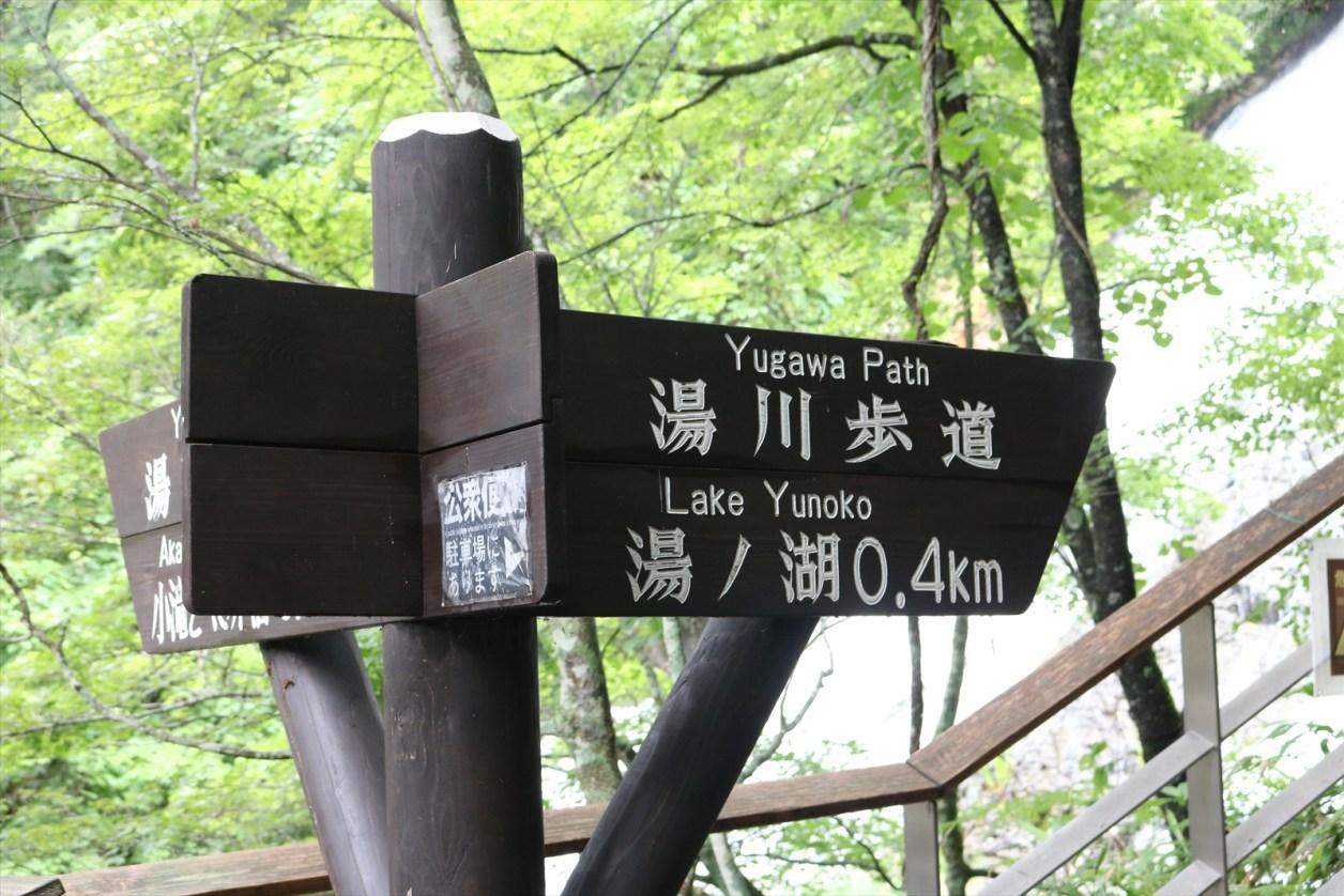 湯ノ湖まで0.4Km
