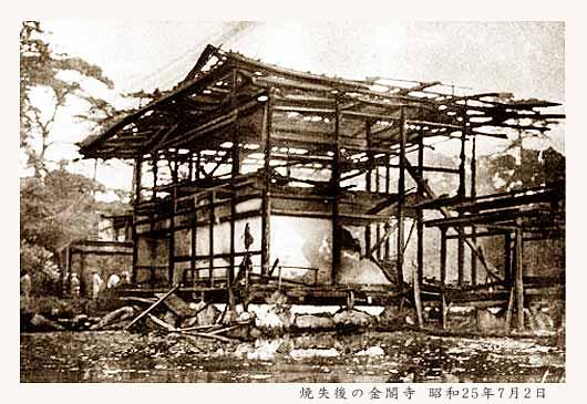 金閣寺焼失事件