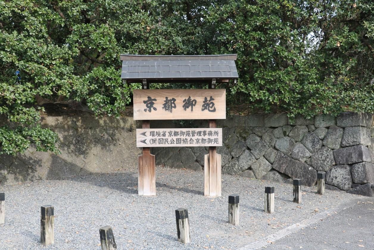 京都御苑入り口