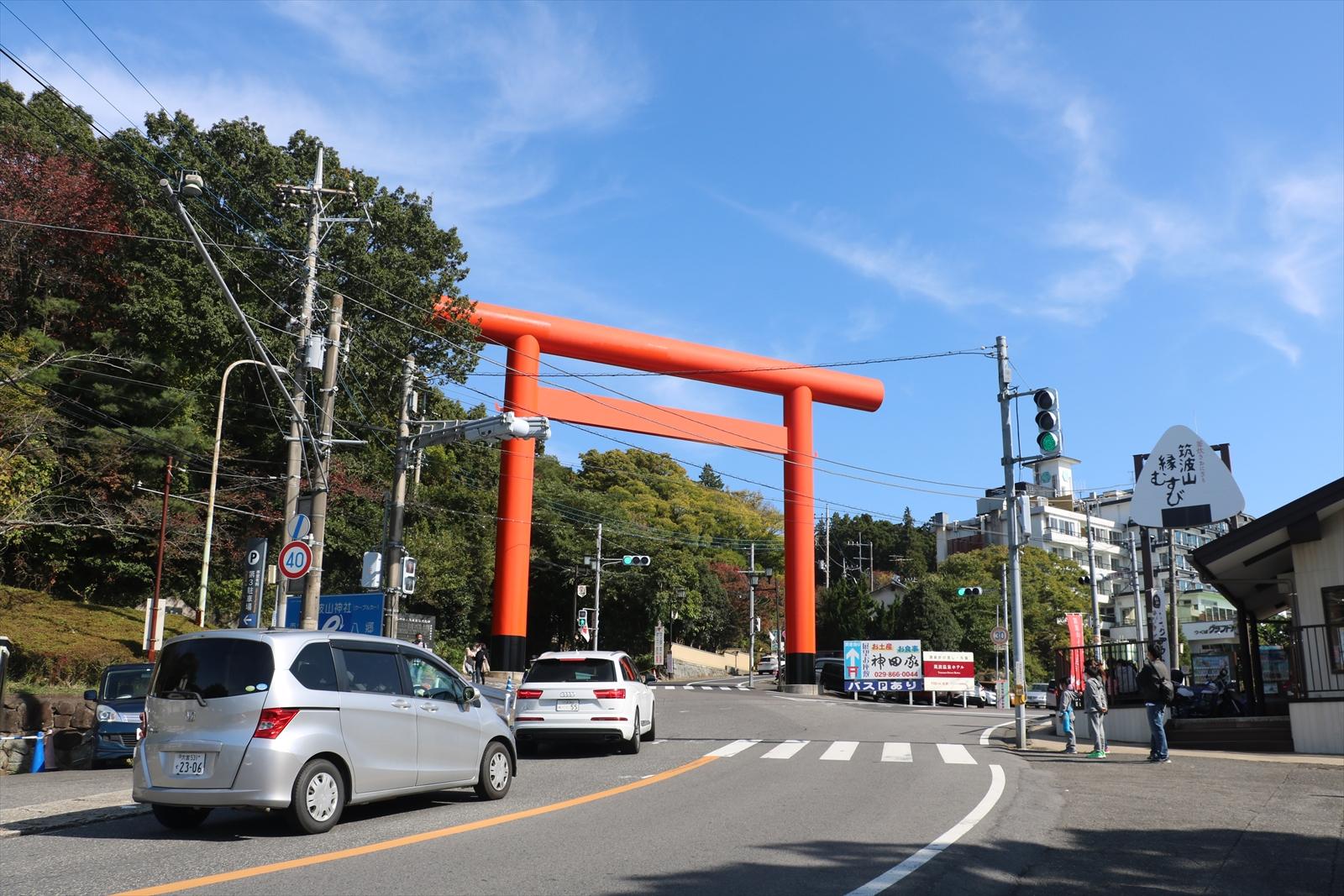 筑波山神社入り口
