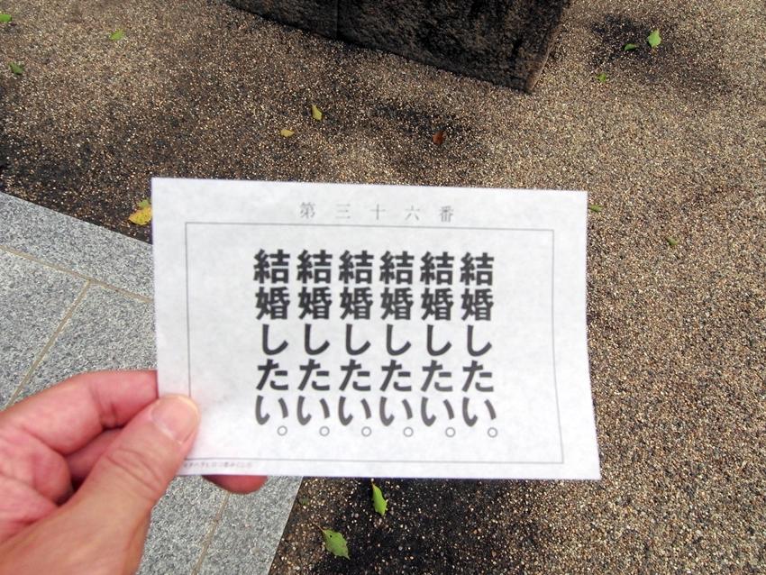 布忍神社 恋みくじ2