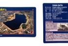 狭山池ダムカード