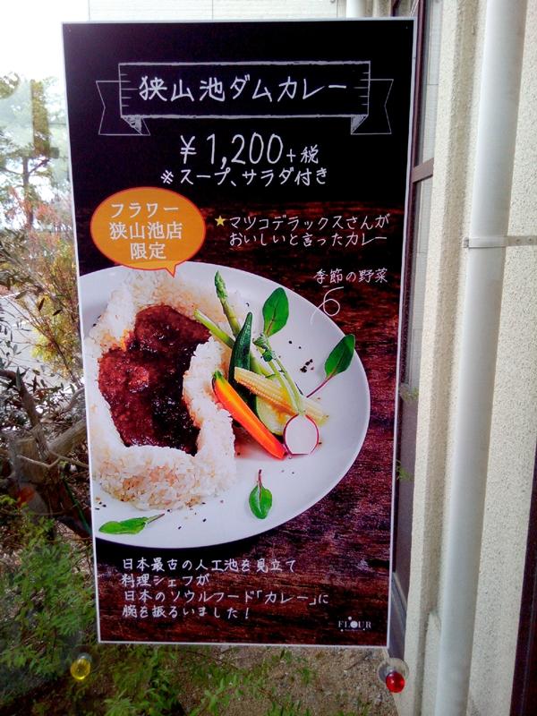 フラワー狭山池店02