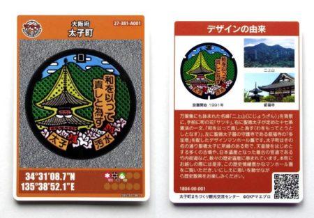 太子町から新たにマンホールカードが配布 〜太子町 マンホールカードアクセス〜