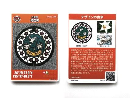 河南町から新たにマンホールカードが配布 〜河南町 マンホールカード アクセス〜