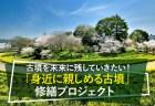 津堂城山古墳修繕プロジェクトに参加しました!〜クラウドファンディング〜