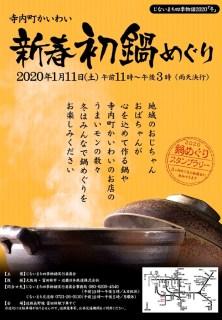 2019年1月11日 | 新春初鍋めぐり開催~じないまち四季物語2020冬~富田林市~
