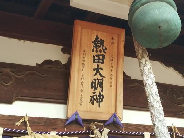 熱田神社の扁額