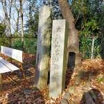 大師山古墳跡地石碑