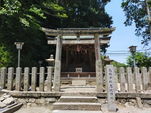烏帽子形八幡神社の烏帽子形恵比寿社
