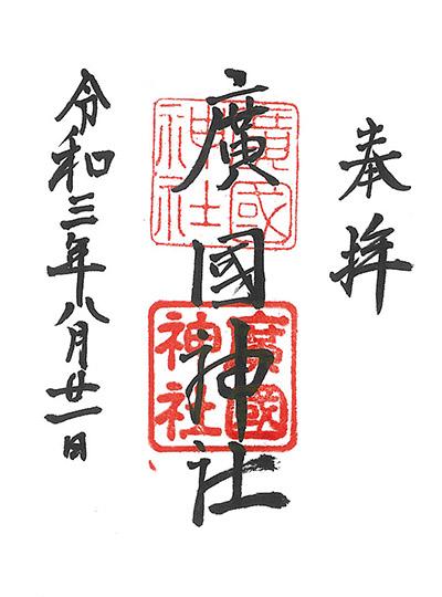 広国神社の御朱印