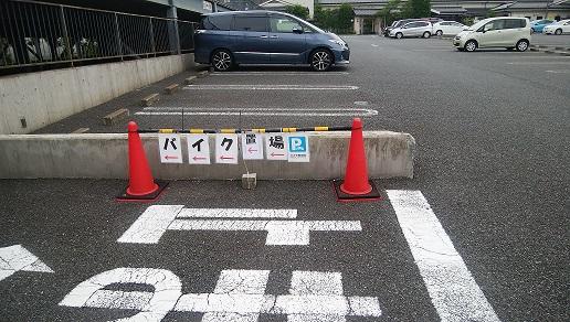 いこいの湯 多摩境店 バイク駐車場看板
