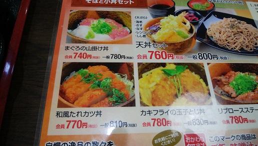 そばと小丼セット(和風たれカツ丼)メニュー写真
