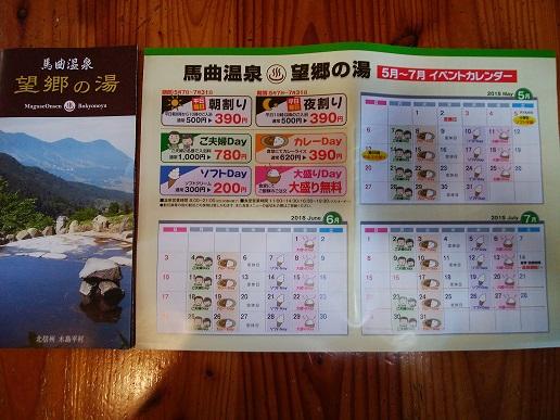 平日限定「朝割り」で入浴料が390円!
