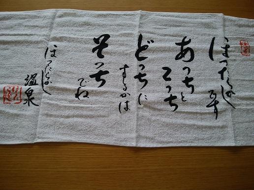 200円で販売のタオル