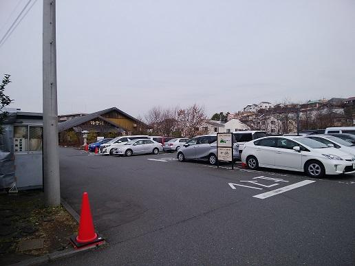 極楽湯 横浜芹が谷店 駐車場