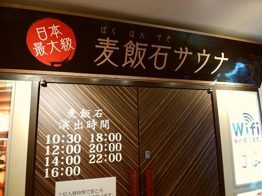 湯花楽 厚木店 麦飯石サウナ入り口