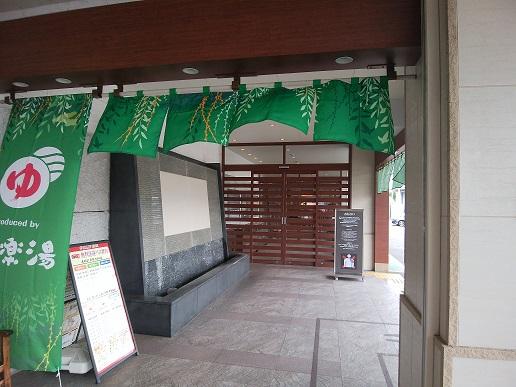 RAKU SPA(らくスパ) 鶴見 建物入り口