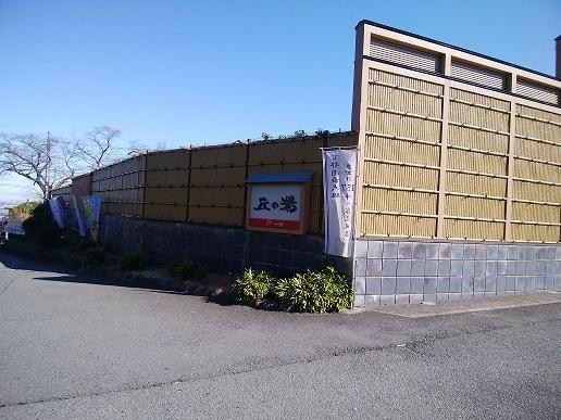 よみうりランド丘の湯 駐車場入り口
