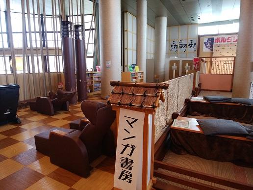竹取の湯 漫画コーナー&リクライニングチェア
