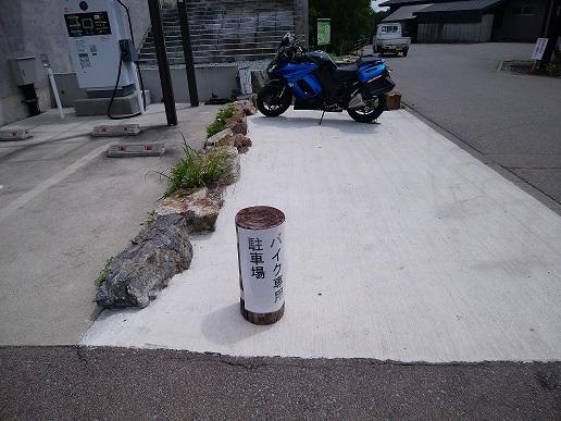 八峰の湯 二輪車駐車場
