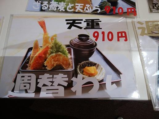 秋山温泉 食事処 天重910円