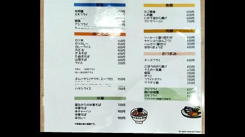 清川村ふれあいセンター 別所の湯 食事処メニュー