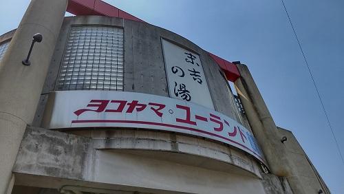ヨコヤマ・ユーランド鶴見 外観