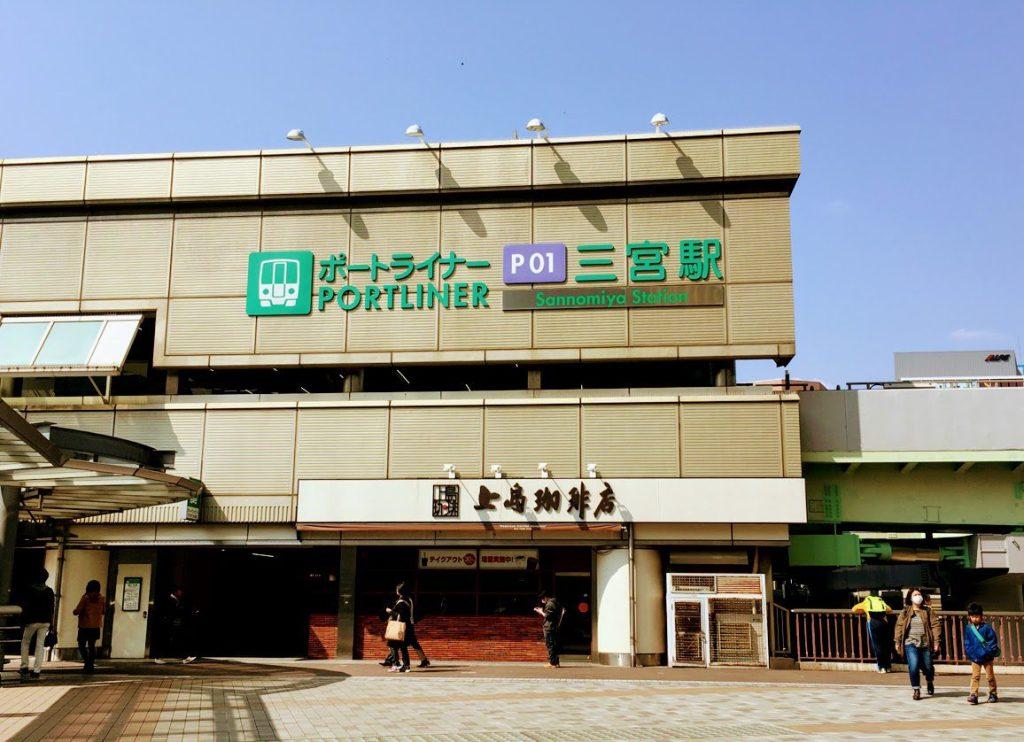 Sannomiya Station Kobe