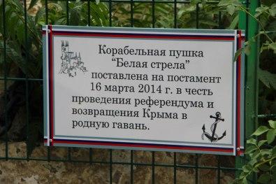 Путешествие в Крым. Автор: Алексей Трубин