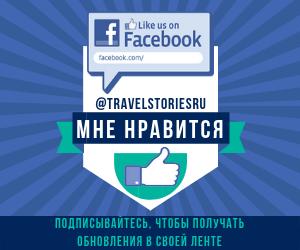 Подписывайтесь на страницу Travel Stories в Facebook