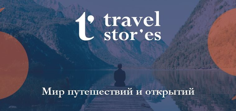 Travel Stories – информация о проекте