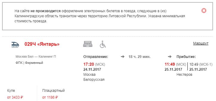 Билет на поезд Москва-Нестеров