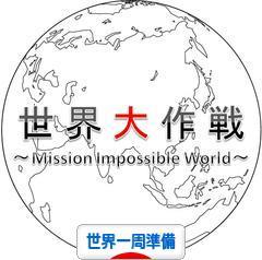 にほんブログ村 旅行ブログ 世界一周準備へ