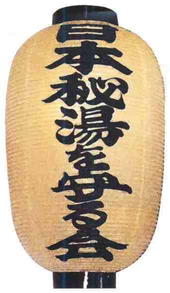 小さな山の温泉宿を守り続けて40年 「日本秘湯を守る会」設立40周年 記念キ ャンペーン