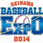 2月1日からプロ野球各球団が沖縄にキャンプイン!!