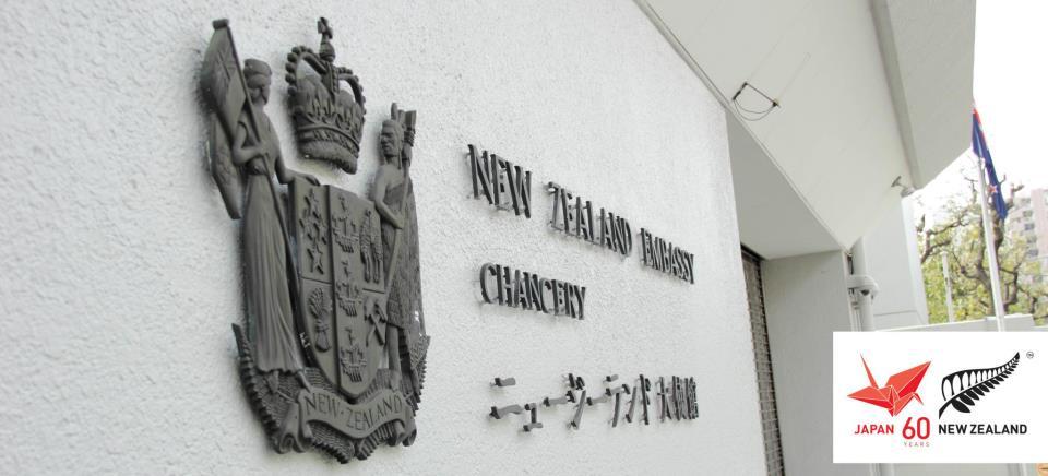 駐日ニュージーランド大使館のFACEBOOKがオープン