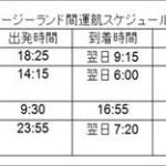 ニュージーランド航空、日本路線の増便を発表