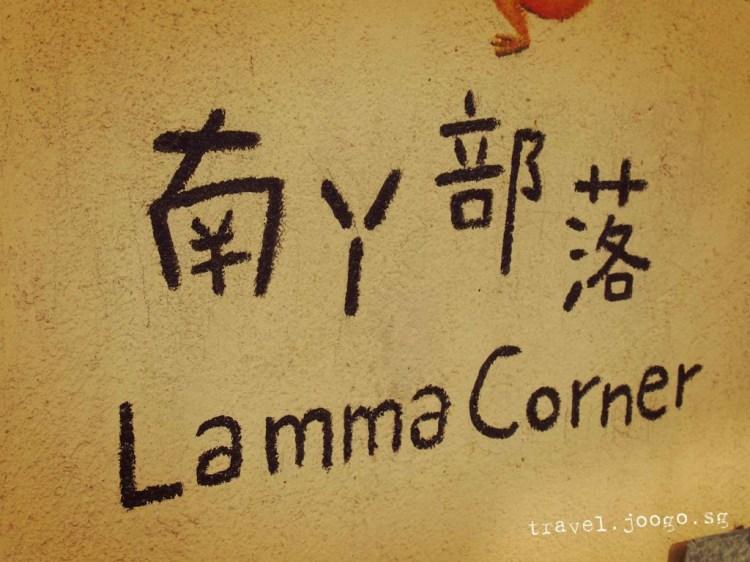 Hong Kong - Lamma2 - travel.joogo.sg