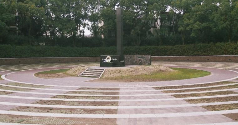 Nagasaki Atomic Bomb Museum and Peace Park
