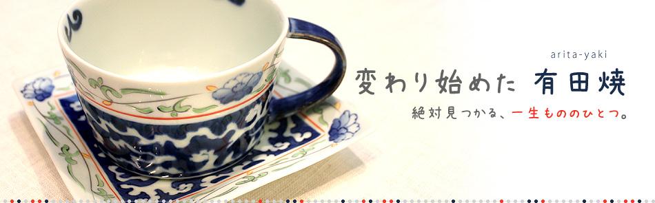 「有田佐賀」の画像検索結果