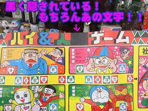 80、90後的天堂大阪隱藏懷舊卡通雜貨屋尋寶   U Travel 旅遊資訊網站