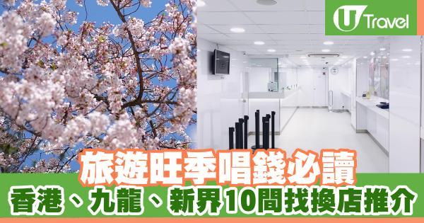 【旅行唱錢】香港九龍新界10間找換店推介最新匯率整合比較 | U Travel 旅遊資訊網站