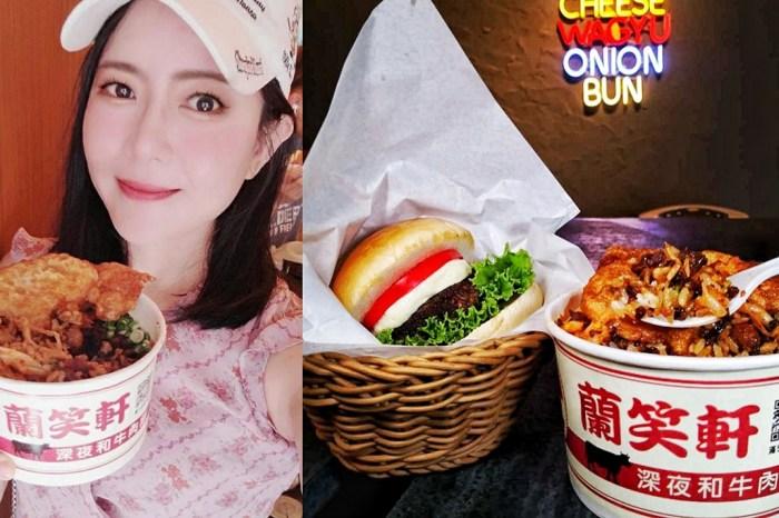 【捷運信義安和站│Wagyu Burger】台灣最強和牛漢堡+萬惡蘭笑軒深夜和牛滷肉飯 免排隊狂嗑CP值爆表和牛美食