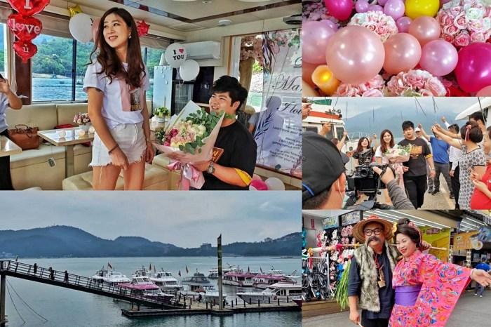 【南投LOVE囍悅】結合12項婚禮服務的專業品牌 高貴不貴的輕奢系遊艇求婚!場地佈置、拍照記錄,全套幫你一手搞定!