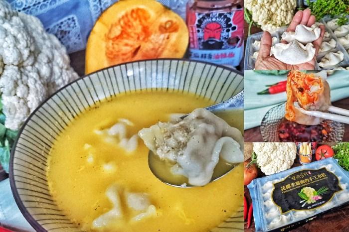 冷凍水餃/健身低卡餐推薦 休閒食代花椰米雞胸肉手工水餃 首見水餃新口味!