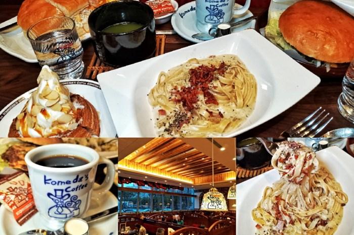 客美多Komeda's Coffee大直店 捷運劍南路出站即抵 台灣限定義大利麵+期間限定冰與火好好味