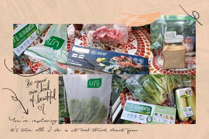 【食物保鮮袋推薦│USii優系鎖鮮袋】蔬果專用袋&食物專用袋 抑菌防黴X鎖水鎖鮮X無塑化劑