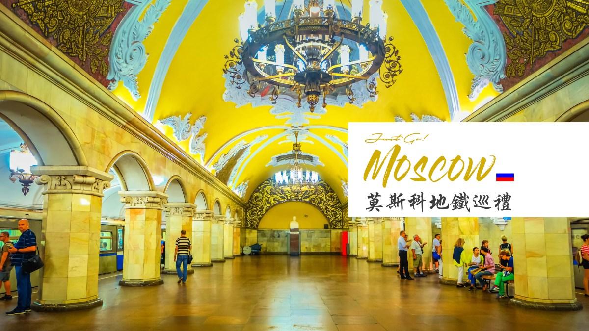俄羅斯 – (2019更新)莫斯科自由行:莫斯科地鐵巡禮 – Just Go!