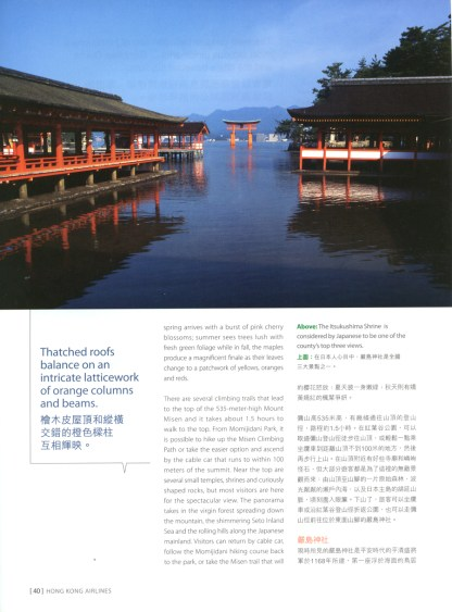 Hong Kong Airlines - Magic of Miyajima ESE900